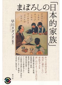 まぼろしの「日本的家族」
