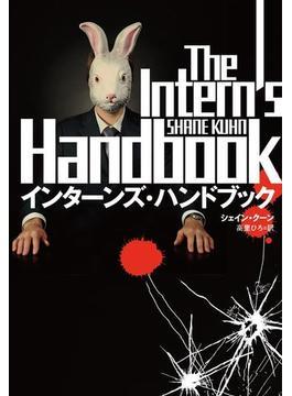 インターンズ・ハンドブック(扶桑社ミステリー)