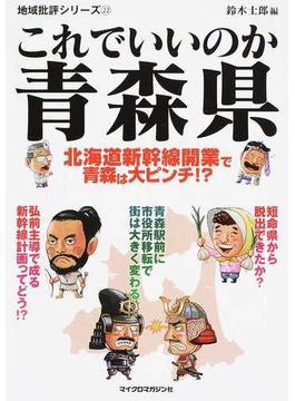 これでいいのか青森県 北海道新幹線開業で青森は大ピンチ!?