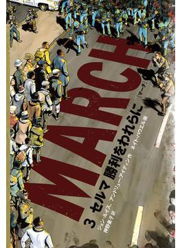 MARCH 3 セルマ勝利をわれらに