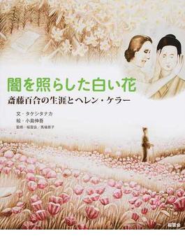 闇を照らした白い花 斎藤百合の生涯とヘレン・ケラー