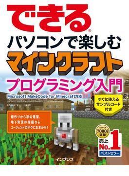 できる パソコンで楽しむ マインクラフト プログラミング入門 Microsoft MakeCode for Minecraft対応(できるシリーズ)