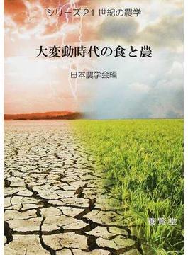 大変動時代の食と農