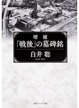 「戦後」の墓碑銘 増補(角川ソフィア文庫)