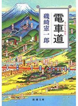 電車道(新潮文庫)(新潮文庫)