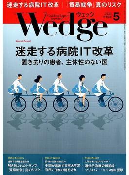 Wedge(ウエッジ) 2018年 05月号 [雑誌]