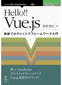 【期間限定価格】Hello!! Vue.js