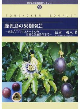 鹿児島の果樹園芸 南北六〇〇キロメートルの多様な気象条件下で