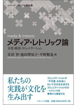 メディア・レトリック論 文化・政治・コミュニケーション