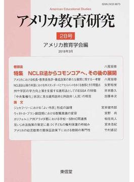 アメリカ教育研究 28号 特集NCLB法からコモンコアへ、その後の展開