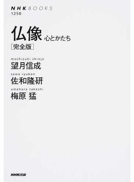 仏像 心とかたち 完全版(NHKブックス)