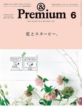 &Premium(アンド プレミアム) 2018年 6月号 [花とスヌーピー。](&Premium)