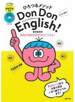 ひろつるメソッドDon Don English! 英検5級対応