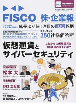 FISCO株・企業報 2018年春号 仮想通貨とサイバーセキュリティ