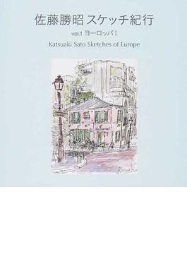 佐藤勝昭スケッチ紀行 vol.1 ヨーロッパ 1