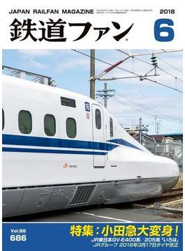鉄道ファン2018年6月号