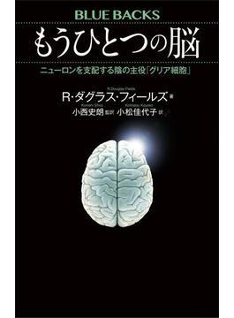 もうひとつの脳 ニューロンを支配する陰の主役「グリア細胞」(講談社ブルーバックス)