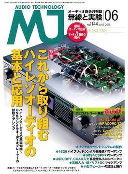 MJ無線と実験 2018年 06月号 [雑誌]