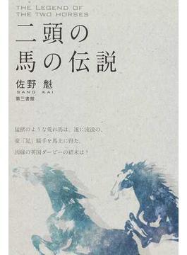 二頭の馬の伝説