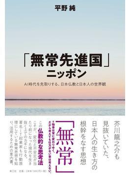 「無常先進国」ニッポン AI時代を先取りする、日本仏教と日本人の世界観