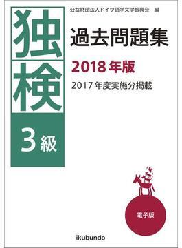独検過去問題集2018年版〈3級〉(音声付)