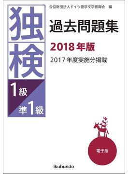 独検過去問題集2018年版〈準1級/1級〉(音声付)