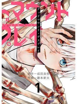 【期間限定価格】デッドマウント・デスプレイ 1巻(ヤングガンガンコミックス)