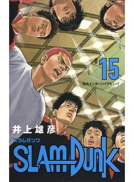 SLAM DUNK 15 新装再編版 (愛蔵版コミックス)(愛蔵版コミックス)