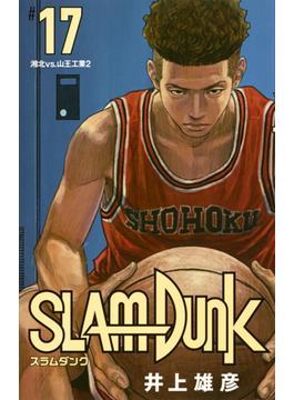 SLAM DUNK 17 新装再編版 2 (愛蔵版コミックス)(愛蔵版コミックス)