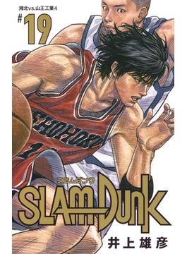 SLAM DUNK 19 新装再編版 4 (愛蔵版コミックス)(愛蔵版コミックス)