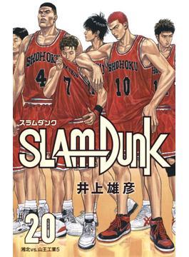 SLAM DUNK 20 新装再編版 5 (愛蔵版コミックス)(愛蔵版コミックス)