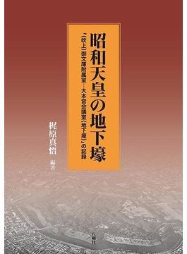 昭和天皇の地下壕 「(吹上)御文庫附属室−大本営会議室(地下壕)」の記録