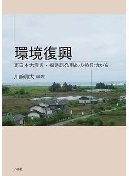 環境復興 東日本大震災・福島原発事故の被災地から