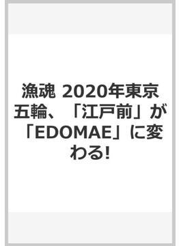 漁魂 2020年東京五輪、「江戸前」が「EDOMAE」に変わる!