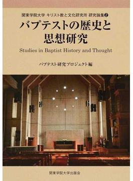 バプテストの歴史と思想研究 2