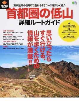 首都圏の低山詳細ルートガイド 東京近郊の日帰りで登れる25コースを詳しく紹介(エイムック)