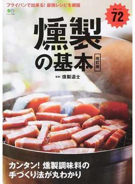 燻製の基本 フライパンで出来る!最強レシピを網羅 改訂版(エイムック)