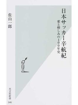 日本サッカー辛航紀 愛と憎しみの100年史(光文社新書)
