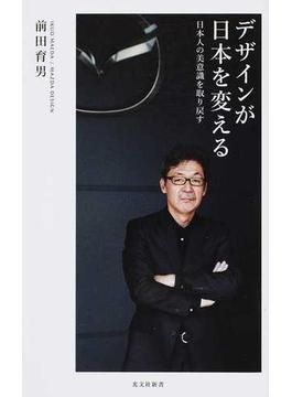 デザインが日本を変える 日本人の美意識を取り戻す(光文社新書)