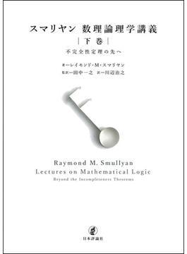 スマリヤン数理論理学講義 下巻 不完全性定理の先へ