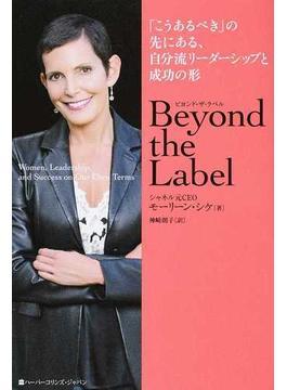 Beyond the Label 「こうあるべき」の先にある、自分流リーダーシップと成功の形
