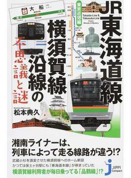JR東海道線・横須賀線沿線の不思議と謎 東京近郊編(じっぴコンパクト新書)