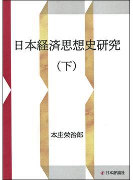 日本経済思想史研究 下