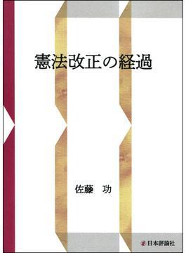 憲法改正の経過 (新装復刻版)