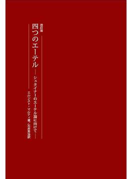 四つのエーテル シュタイナーのエーテル論に向けて 改訂版