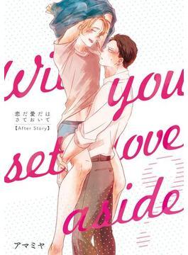 恋だ愛だはさておいて After Story【第1話】(フルールコミックス)