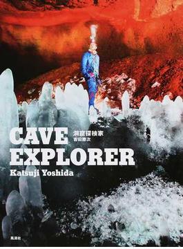 洞窟探検家