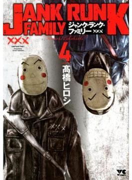 ジャンク・ランク・ファミリー 4 (ヤングチャンピオン・コミックス)(ヤングチャンピオン・コミックス)