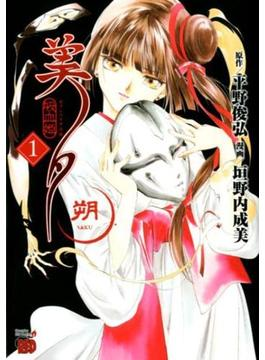 吸血姫美夕 朔 1 (チャンピオンREDコミックス)(チャンピオンREDコミックス)