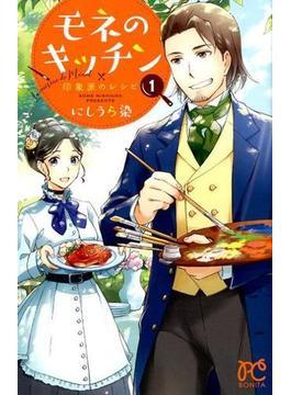 モネのキッチン 1 印象派のレシピ (BONITA COMICS)(ボニータコミックス)